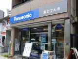 Hydrogen generator - Panasonic store